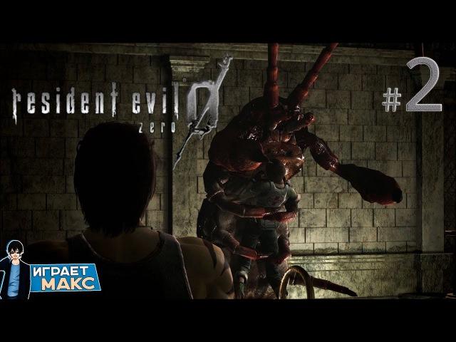 Resident Evil Zero - Противная Букашка-Таракашка! 2