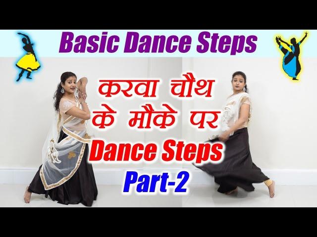 Wedding Dance steps | Learn Dance for Karwa Chauth | Taare Hain Baraati part-2| Boldsky