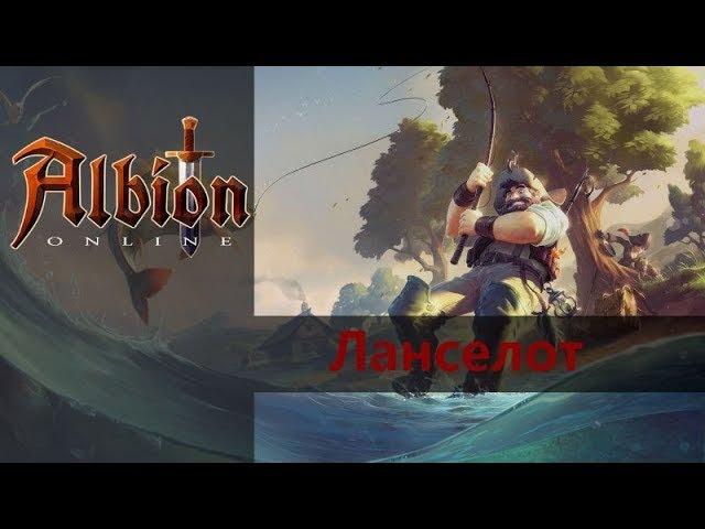 Рыбалка в Альбионе - краткий обзор обновления Ланселот