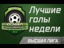 Лучшие голы недели. Высшая лига (22.02.2018 г.)