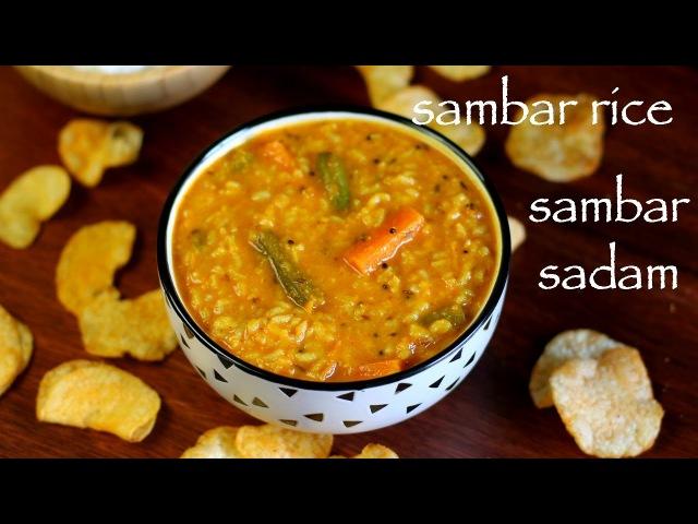 Sambar rice recipe | sambar sadam recipe | hotel style sambar rice