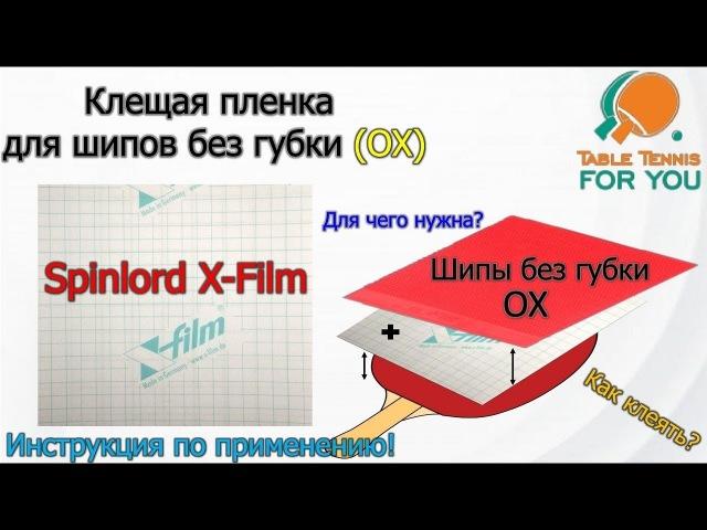 Клеящая пленка скотч Spinlord X Film для шипов без губки OX Инструкция по применению