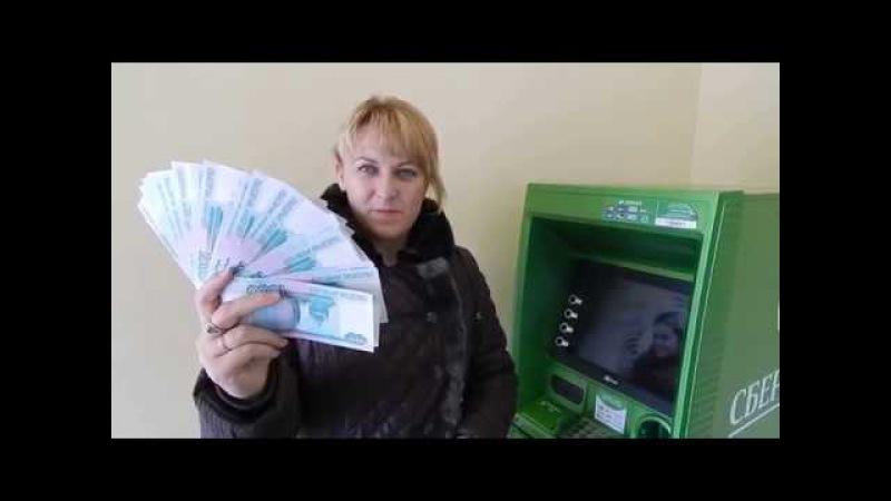 Кто еще не верит! Светлана и Михаил снимают деньги