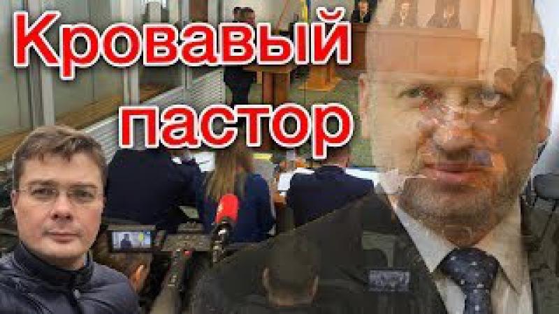 Турчинов нагло лжёт, - свидетельство охранников Януковича в суде