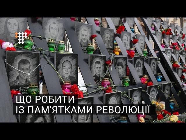 Що робити із пам'ятками Революції гідності