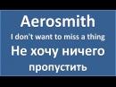 Aerosmith - I don't want to miss a thing - текст, перевод, транскрипция