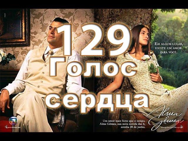 Голос Сердца 129 серия