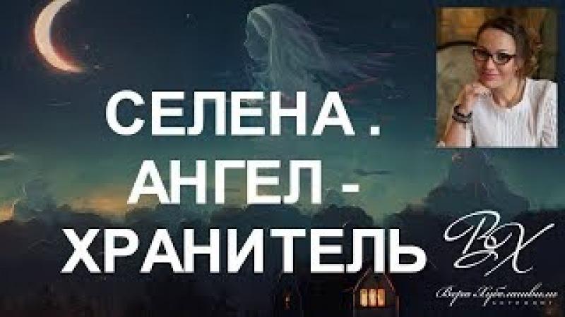 БЕЛАЯ ЛУНА В ЗНАКАХ ЗОДИАКА - ПОЛУЧИТЬ ПОМОЩЬ/ АНГЕЛ ХРАНИТЕЛЬ