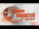 Время Новостей от 11.12.17