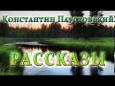 КОНСТАНТИН ПАУСТОВСКИЙ РАССКАЗЫ 01 08