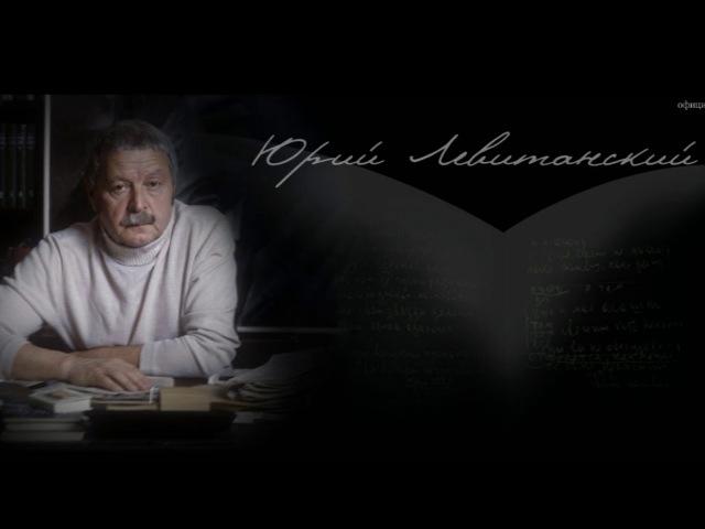 Передача «Радио России-Ульяновск». Если бы мне всё это сначала! Ю. Левитанский. » Freewka.com - Смотреть онлайн в хорощем качестве