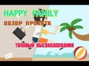 Happy Family продолжает работать и платить До 100% сутки Таких админов я еще не видел