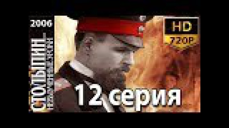 Столыпин... Невыученные уроки (12 серия из 14) Исторический сериал, драма 2006