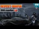 Invest Mafia новая игра с выводом денег без баллов Как заработать в интернете на играх