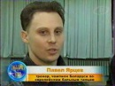 Когда-то все начиналось! 2004год. Группы для взрослых в Минске.