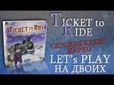 Ticket to Ride: Северные Страны — играем вдвоём в настольную игру