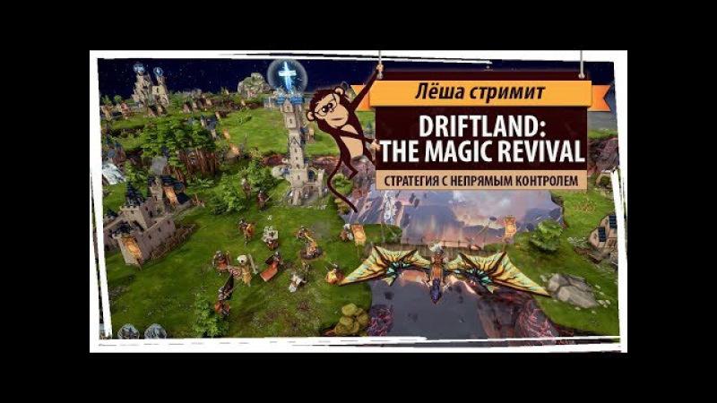 Стрим Driftland: The Magic Revival. стратегия с непрямым контролем