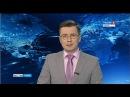 Вести-Томск, выпуск 2045 от 7.03.2018