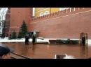 Развод караула у Могилы неизвестного солдата в Александровском Саду в Москве