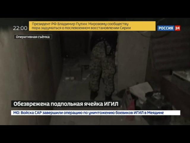 Новости на «Россия 24» • Сезон • В России задержаны представители