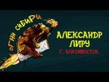 Гала-концерт фестиваля Огни Сибири Александр Лиру (г. Владивосток)