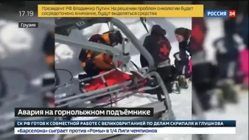 Россия 24 - ЧП в Гудаури: чтобы спастись, туристы прыгали с аварийной канатки - Россия 24