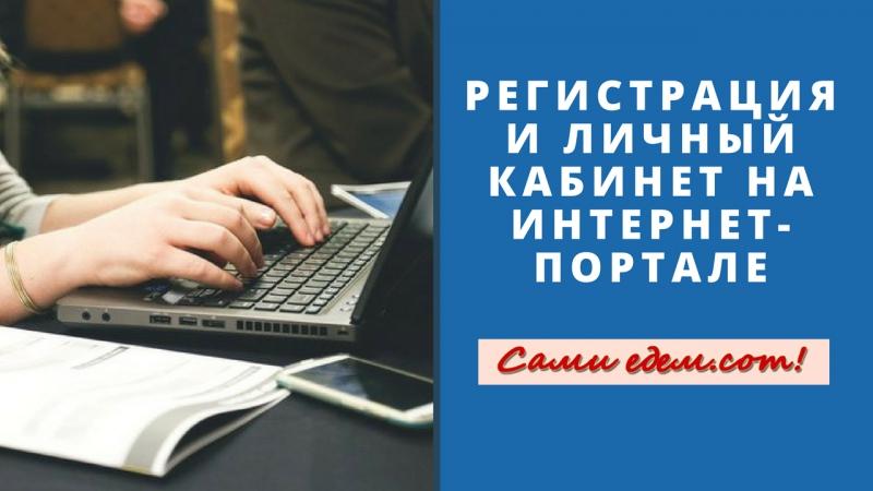 Регистрация и личный кабинет на Интернет портале Сами едем.com. Сайт для путешественников по России.
