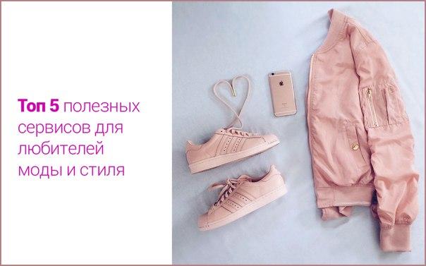 Топ 5 сервисов которые помогут стильно, модно и не дорого одеваться!
