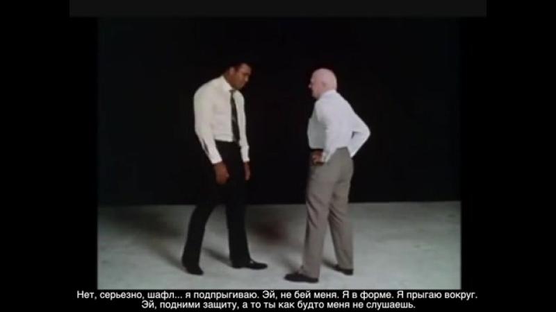 Кас Д'Амато и Мохаммед Али (русские субтиры)