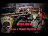 Клиника Live №91 | Прохождение игры Dead Space 2 #4