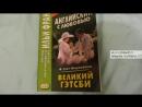 Английский с любовью Ф Скотт Фицджеральд Великий Гэтсби Метод чтения Ильи Франка