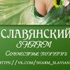 █████████ Славянский SHARM