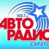 Авторадио-Саратов 102,1 FM