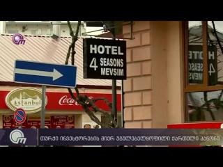 თურქი ინვესტორების მიერ უგულებელყოფილი ქართული კანონი