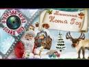Мышиный Новый год - детские слайд шоу на заказ