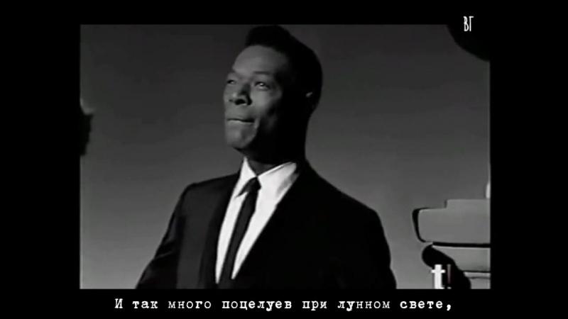 Нэт Кинг Коул - Когда я влюблюсь (Nat King Cole - When I fall in love) русские субтитры