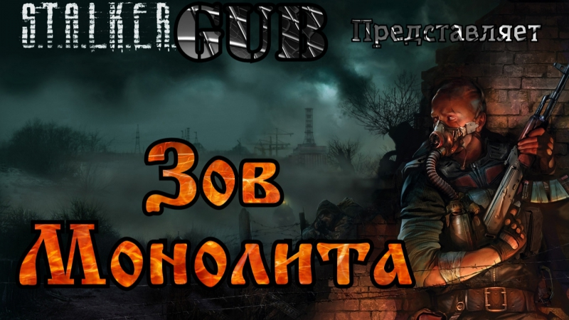 Зов Монолита. S.T.A.L.K.E.R.: Shadow of Chernobyl.7(в 19:00 по МСК)