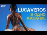 ПРЕМЬЕРА!  LUCAVEROS - В одно касание   (Новый альбом 2017)