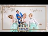 Балаган Лимитед - Провинция