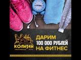 Итоги конкурса. 100 000 рублей на фитнес. 10.01.18г