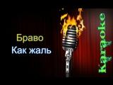 Валерий Сюткин (Браво) - Как жаль ( караоке )
