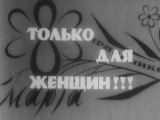 Только для женщин - Концерт-подарок Центрального телевидения СССР к празднику 8 Марта (ЦТ СССР, 1965)