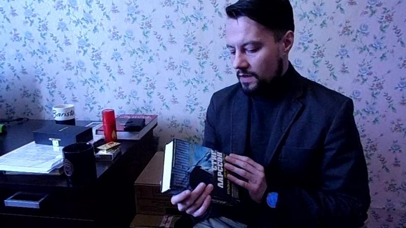 Обзор романа Ларсена Стига Эрлонда Девушка взрывающая воздушные замки.