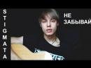 Stigmata - Не забывай (cover by Макс Бобраков),парень классно спел кавер,красивый голос,поёмвсети,талант