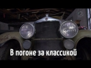 В погоне за классикой 9 сезон: 12 серия / Chasing classsic cars