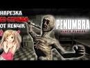 Бункер счастья - нарезка со стрима по Penumbra от Ren4ik!