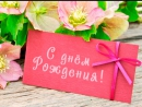 С Днем Рождения, Полина :)