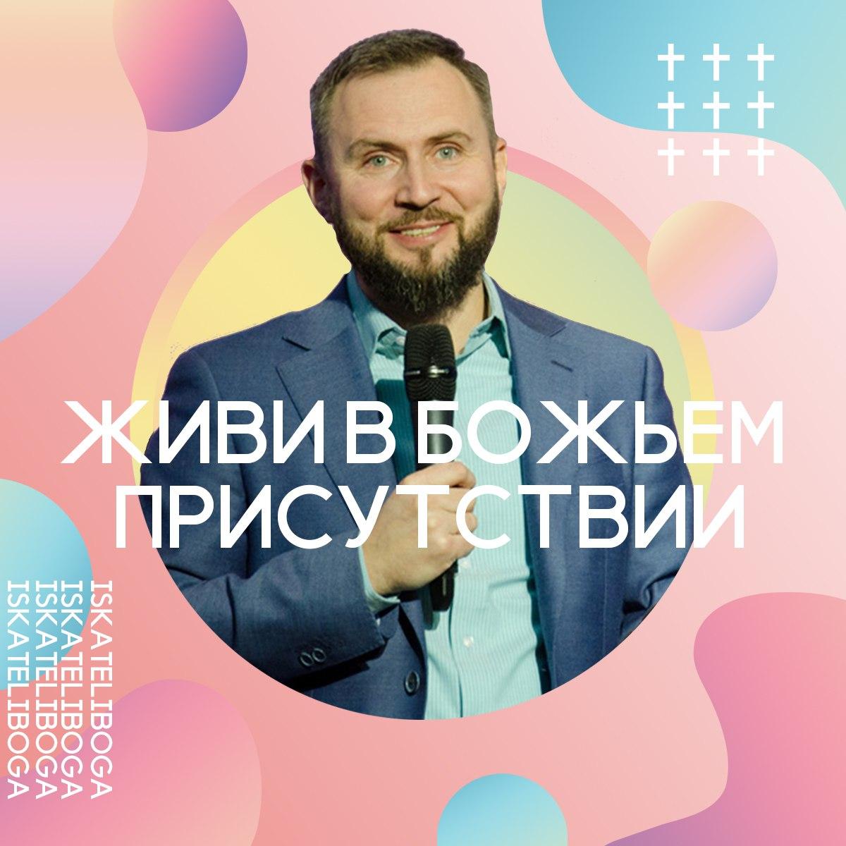 Сергей Шидловский - Живи в Божьем присутствии (Tol Remix) (2018)