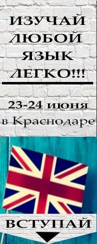 Афиша Краснодар Быстро выучить АНГЛИЙСКИЙ Краснодар