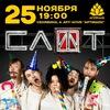 СЛОТ | 25 ноября | Севастополь | АртиШок